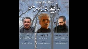 آهنگ جدید ناصر رزازی به نام باخی بی به ر