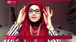آموزش بستن شال و روسری - حجاب مناسب گردنبند و عینک
