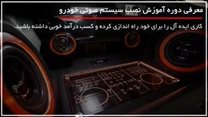 آموزش نصب لوازم جانبی سیستم صوتی و تصویری خودرو