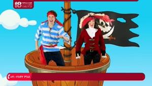 انیمیشن بونس پاترول - شعر دزدان دریایی