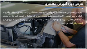 آموزش گام به گام صافکاری خودرو