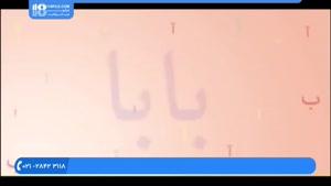 آموزش ساده و راحت الفبای فارسی به کودکان