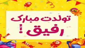 کلیپ تولدت مبارک رفیق عزیز
