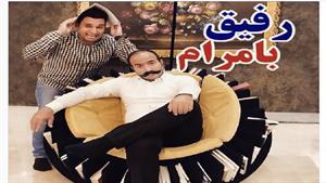 کلیپ طنز حسن ریوندی _رفیق با مرام