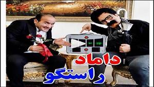 طنز حسن ریوندی-داماد راستگو