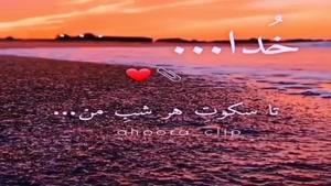 تکست زیبای محسن یگانه