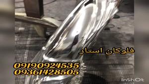 مواد ابکاری فانتاکروم/دستگاه ابکاری فنتاکروم 09190924535