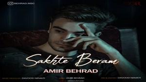 آهنگ جدید امیر بهراد , سخته برم , Amir Behrad – Sakhte Beram