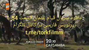 سریال قیام عثمان قسمت 54 با زیرنویس فارسی