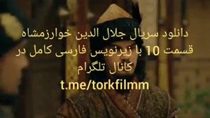 سریال جلال الدین خوارزمشاه قسمت 10 با زیرنویس فارسی