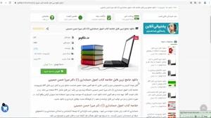 دانلود خلاصه کتاب اصول حسابداری (1) دکتر حسینی