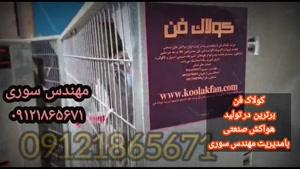 تهویه سالن مرغداری140-09121865671