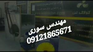 فن سانتریفیوژ هواساز درمانگاه ا09121865671
