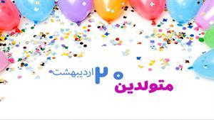 کلیپ تولد 20 اردیبهشت برای وضعیت واتساپ