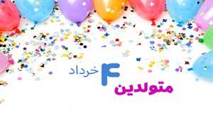 کلیپ برای متولدین 4 خرداد / تولد 4 خرداد
