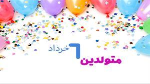 کلیپ برای متولدین 6 خرداد / تولد 6 خرداد