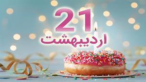 کلیپ برای متولدین 21 اردیبهشت / تولد 21 اردیبهشت
