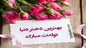 کلیپ زیبای تولد دختر خرداد ماهی