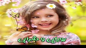 کلیپ تولد دختر خرداد ماهی