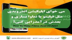طراحی اپلیکیشن فیلیمو و نماوا و مشابه