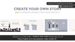 کیت ابزار موشن گرافیک Explainer Video Toolkit
