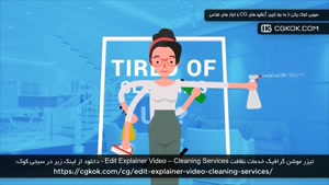 تیزر موشن گرافیک خدمات نظافت Edit Explainer Video – Cleaning