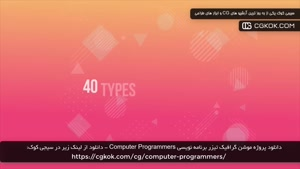 دانلود پروژه موشن گرافیک تیزر برنامه نویسی Computer Programm