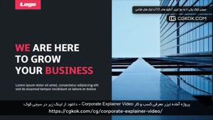 پروژه آماده تیزر معرفی کسب و کار Corporate Explainer Video