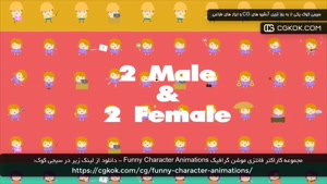 مجموعه کاراکتر فانتزی موشن گرافیک Funny Character Animations