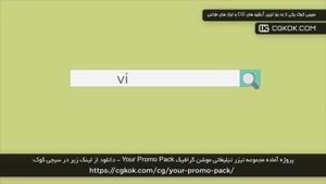 پروژه آماده مجموعه تیزر تبلیغاتی موشن گرافیک Your Promo Pack
