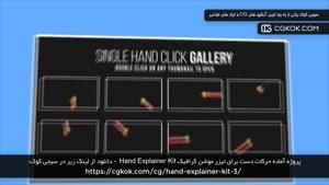 پروژه آماده حرکات دست برای تیزر موشن گرافیک Hand Explainer K