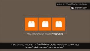 پروژه آماده تیزر موشن گرافیک تایپوگرافی Typo Marketing