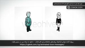 پروژه آماده موشن گرافیک پیام های عاشقانه برای افترافکت