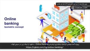 پروژه آماده موشن گرافیک بانکداری اینترنتی Online Banking
