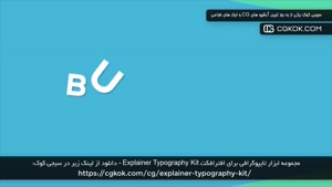 مجموعه ابزار تایپوگرافی برای افترافکت Explainer Typography K