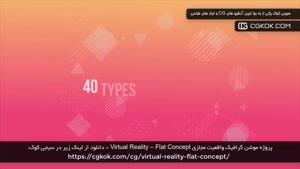 پروژه موشن گرافیک واقعیت مجازی Virtual Reality – Flat Concep