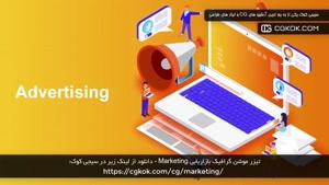 تیزر موشن گرافیک بازاریابی Marketing