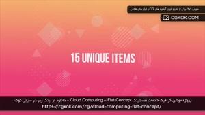 پروژه موشن گرافیک خدمات هاستینگ Cloud Computing – Flat Conce