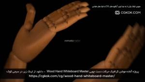پروژه آماده موشن گرافیک حرکات دست چوبی Wood Hand Whiteboard