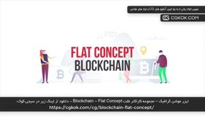 تیزر موشن گرافیک – مجموعه کاراکتر فلت Blockchain – Flat Conc