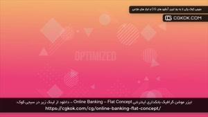 تیزر موشن گرافیک بانکداری اینترنتی Online Banking – Flat Con