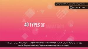 پروژه موشن گرافیک دیجیتال مارکتینگ Digital Marketing – Flat