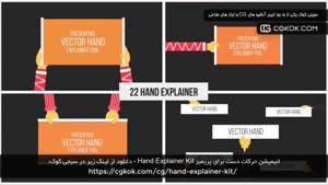 انیمیشن حرکات دست برای پریمیر Hand Explainer Kit