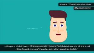 کیت ابزار کاراکتر برای موشن گرافیک Character Animation Expla