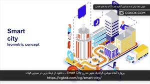 پروژه آماده موشن گرافیک شهر مدرن Smart City