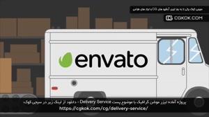 پروژه آماده تیزر موشن گرافیک با موضوع پست Delivery Service