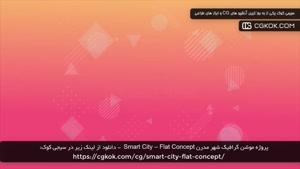 پروژه موشن گرافیک شهر مدرن Smart City – Flat Concept