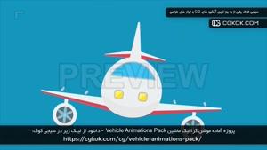 پروژه آماده موشن گرافیک ماشین Vehicle Animations Pack