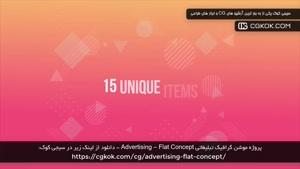 پروژه موشن گرافیک تبلیغاتی Advertising – Flat Concept
