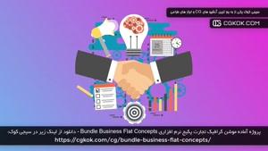 پروژه آماده موشن گرافیک تجارت پکیج نرم افزاری Bundle Busines